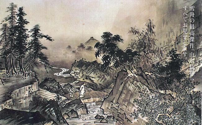 Sesshu's Sansui Chokan